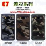 (385-006)เคสมือถือซัมซุง Case E7 เคสกันกระแทกแบบหลายชั้นลายพรางทหาร