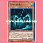 AT06-JP006 : King of the Swamp / Devil King of the Marshland (Common)