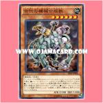 SR03-JP006 : Ancient Gear Gadjiltron Chimera / Antique Gear Gadjilchimera (Common)