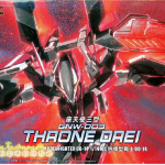 HG OO (14) 1/144 GNW-003 Gundam Throne Drei