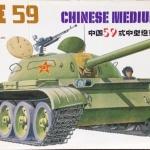 1/35 TYPE59 Chinese Medium Tank