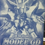 SD Strike Freedom Gundam (Clear Part)