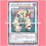 AT02-JP001 : Colossal Fighter / Gigantech Fighter (Normal Parallel Rare)