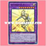 SD27-JP042 : Masked HERO Kouga (Super Rare)
