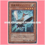 LE16-JP002 : The Fabled Rubyruda / Demon Roar God Beast Rubyruda (Ultra Rare)
