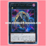 PP16-JP015 : Number 31: Abel's Doom / Numbers 31: Abel's Devil (Secret Rare)