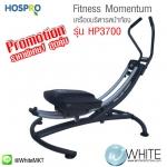 Promotion - เครื่องออกกำลังกาย บริหารหน้าท้อง Fitness Hospro Momentum รุ่น HP3700