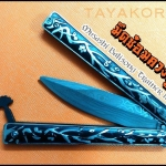 มีดซ้อมควงมูซาชิบาลิซอง Musashi Balisong Trainer Knife TKBS-MSS8TR