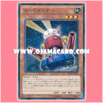 SD27-JP015 : Card Trooper / Card Gunner (Common)