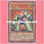 CRMS-JP001 : Turret Warrior (Super Rare)