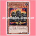 DREV-JP006 : Stronghold Guardian (Common)