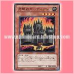 DREV-JP006 : Stronghold Guardian (Common)