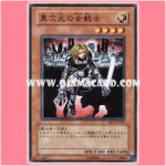 SD17-JP012 : D.D. Warrior Lady / Woman Warrior from a Different Dimension (Common)