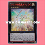 VE10-JP001 : Number S39: Utopia One / Shining Numbers 39: King of Wishes, Hope ONE (Ultra Rare)