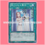 ABYR-JP062 : Forbidden Holy Garment / Forbidden Dress (Super Rare)