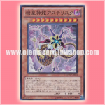 EXVC-JP015 : Meklord Astro Dragon Asterisk / Machine Imperial God Dragon Asterisk (Super Rare)