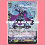 G-BT01/010 : Knight of Fragment (RR)