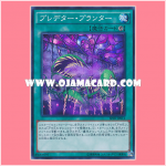 SPFE-JP011 : Predator Planter (Super Rare)