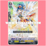 EB12/023 : Exorcism Regalia, Shiny Angel (C)