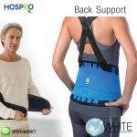 Hospro Back Support เข็มขัดพยุงหลัง