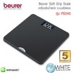 Beurer Soft Grip Scale Black เครื่องชั่งน้ำหนักดิจิตอล รุ่น PS240 รับประกัน 5 ปี