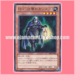 ABYR-JP009 : Heroic Challenger - Night Watchman (Rare)