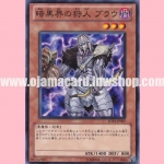 SD21-JP007 : Broww, Huntsman of Dark World (Common)