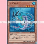 SD23-JP012 : Codarus (Common)