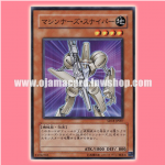 SD18-JP007 : Machina Sniper / Machiners Sniper (Common)