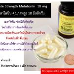 (S-07) Melatonin เมลาโทนิน (60เม็ด/ขวด)