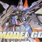 HG SEED 1/144 Providence Gundam