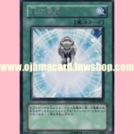 EXP2-JP020 : Charge of the Light Brigade / Reinforcements of the Light (Rare)