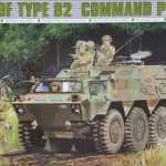 1/35 JGSDF Type 82 Command Post [Trumpeter]
