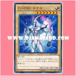 SD27-JP007 : Elemental HERO Neos (Common)