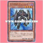 DE01-JP012 : Destiny HERO - Fear Monger / Destiny Hero Doomguy (Common)