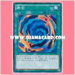 SD27-JP022 : Polymerization / Fusion (Common)