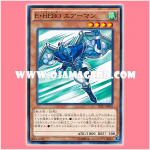 SD27-JP002 : Elemental HERO Stratos / Elemental HERO Airman (Common)