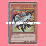 EXP3-JP011 : XX-Saber Gardestrike (Ultra Rare)