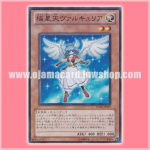 STOR-JP017 : Valkyrie of the Nordic Ascendant / Polar Star Angel Valkyria (Super Rare)