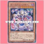 DE01-JP022 : Alien Mother (Rare)