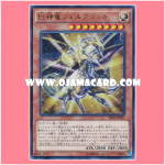 SR02-JP001 : Felgrand, the Great Divine Dragon (Ultra Rare)
