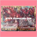 MCP01/L03TH : จักรพรรดิมังกรหายนะ, ดราโกนิค•โอเวอร์ลอร์ด-เดอะ•เกรท (Perdition Emperor Dragon, Dragonic Overlord the Great) + MCP01/L04TH : มังกรหายนะ, ดราโกนิค•นีโอเฟรม (Perdition Dragon, Dragonic Neoflame)