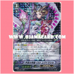 EB12/001 : Cosmic Regalia, CEO Yggdrasill (RRR)