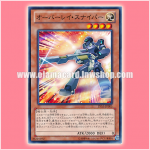 LVAL-JP005 : Overlay Sentinel / Overlay Sniper (Common)