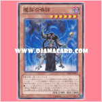 DE02-JP010 : Doom Shaman / Devil's Summoner (Common)