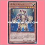 JOTL-JP016 : Bujin Yamato (Super Rare)