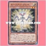 DE01-JP018 : Alien Grey (Common)