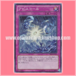 ABYR-JP071 : Abyssquall / Abyss-squall (Super Rare)