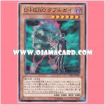 DE01-JP008 : Destiny HERO - Double Dude / Destiny HERO Doubleguy (Common)
