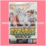 Pokémon 2013 Bandai Pokémon Kids Best Wishes Figure - Reshiram Volume #497